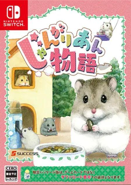 Los hamsters kawaii del simulador de Nintendo Switch no manchan
