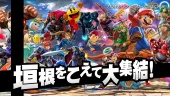 Super Smash Bros. Ultimate - Overview Trailer (Japanese)